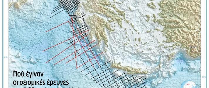 Προς πώληση τα πρώτα στοιχεία ερευνών για υδρογονάνθρακες σε Ιόνιο και Κρήτη